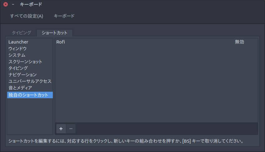 rofi_shortcutkeydialog.jpg