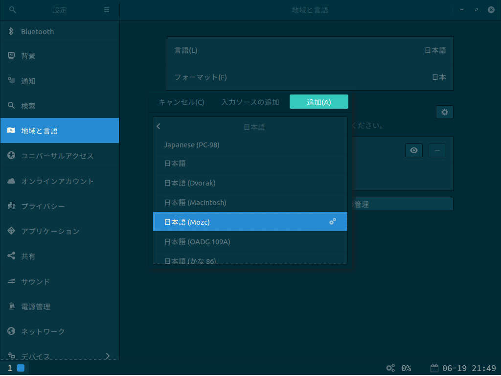 regolith_linux_ibus_1.jpg