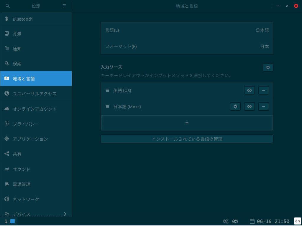 regolith_linux_ibus_2.jpg