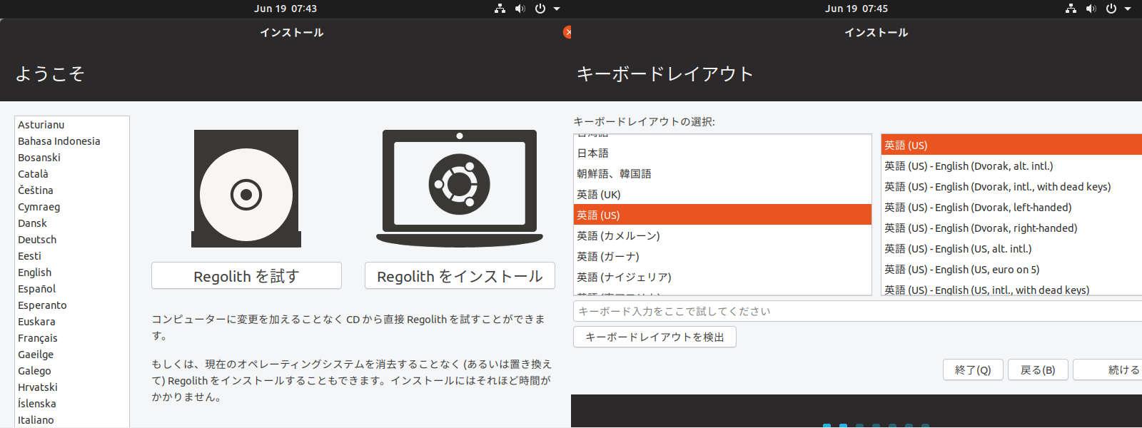 regolith_linux_install_001.jpg