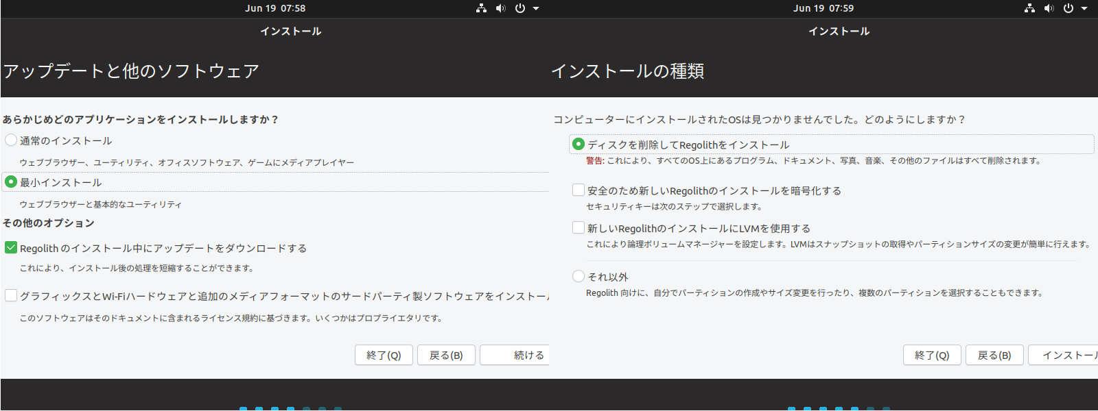 regolith_linux_install_002.jpg
