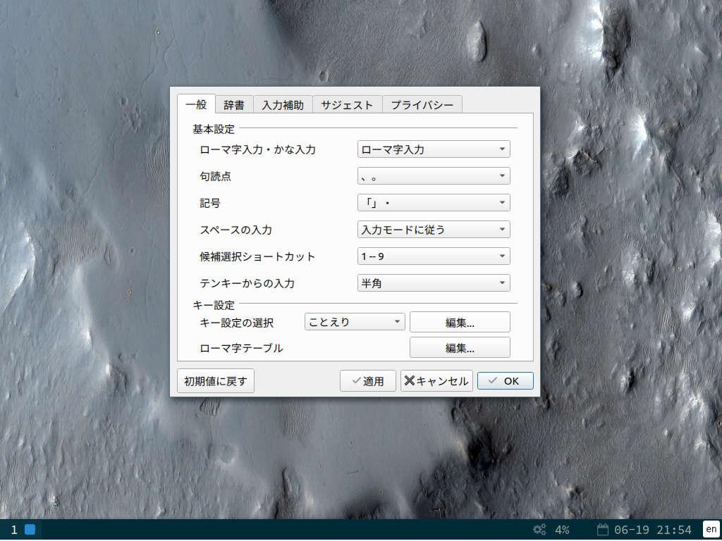 regolith_linux_mozc_1.jpg