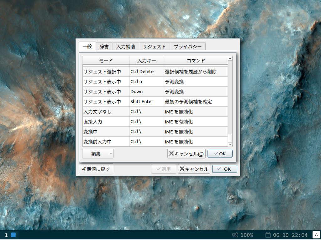 regolith_linux_mozc_2.jpg
